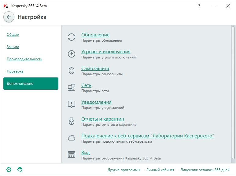 Вкладка проверка у антивиурса