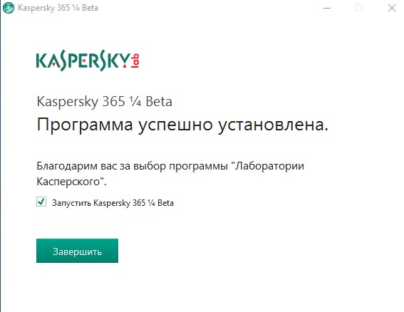 Download kaspersky 90 day free trial